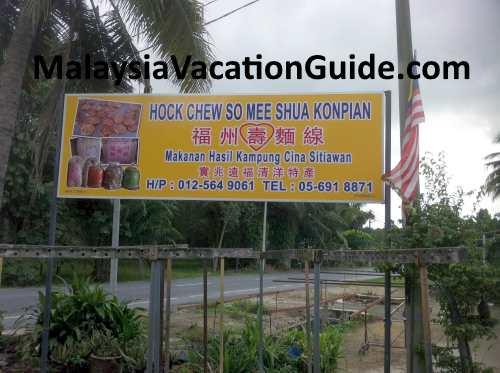 Hock Chew So Mee Shua Signage