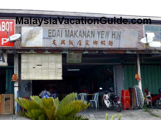 Dengkil Yew Hin Restaurant
