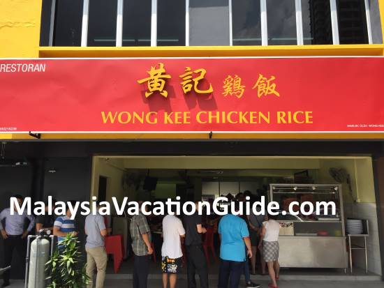 Wong Kee Chicken Rice Shop