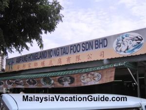 Ampang Homeland Yong Tau Foo Restaurant