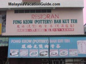 Restoran Fong Keow