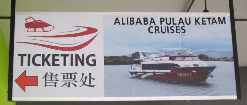 Alibaba Ticketing Counter