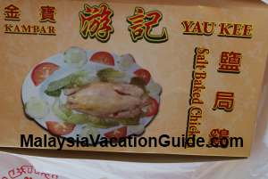 Yau Kee Salt Baked Chicken